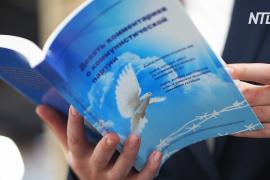 Эксперты оспаривают запрет книги «9 комментариев о коммунистической партии»