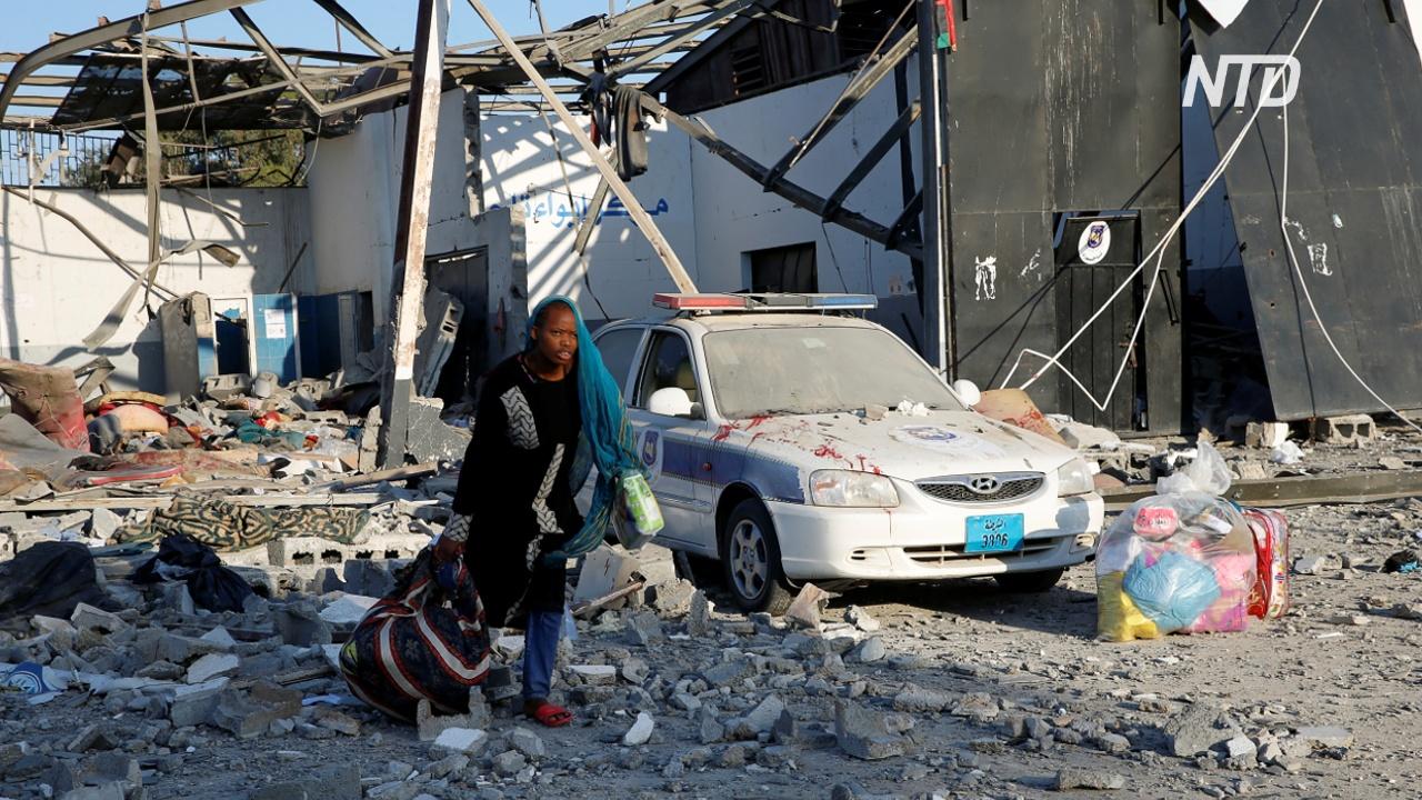 ООН призывает расследовать воздушную атаку на центр мигрантов в Ливии