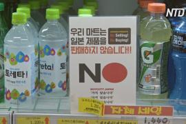 В южнокорейских супермаркетах бойкотируют товары из Японии