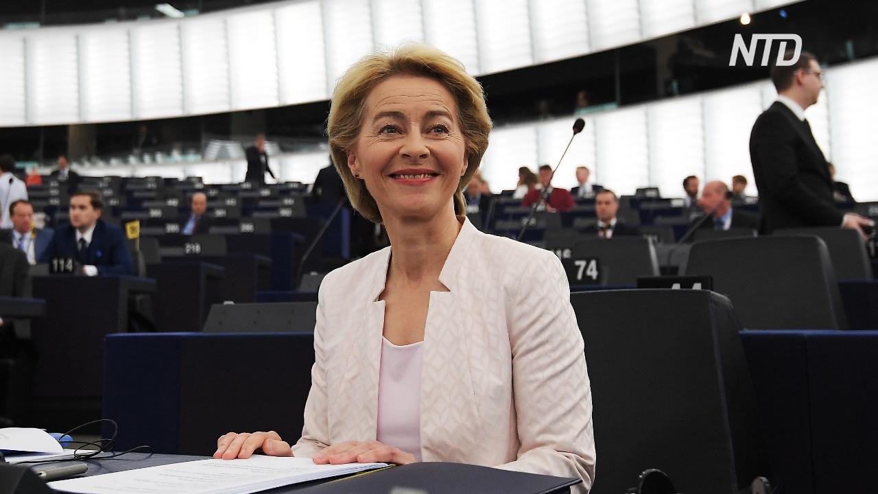 На пост председателя Еврокомиссии утвердили Урсулу фон дер Ляйен