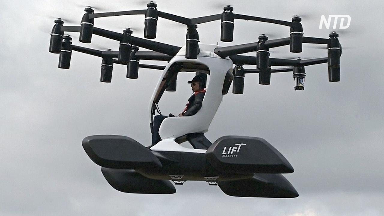 В США тестируют новый пассажирский дрон
