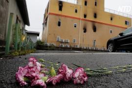В Японии чтят память погибших в пожаре на анимэ-студии
