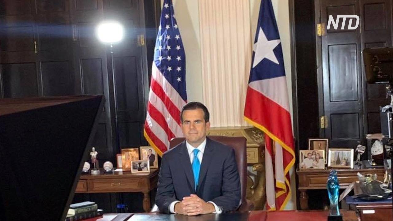 Губернатор Пуэрто-Рико уходит в отставку из-за скандала