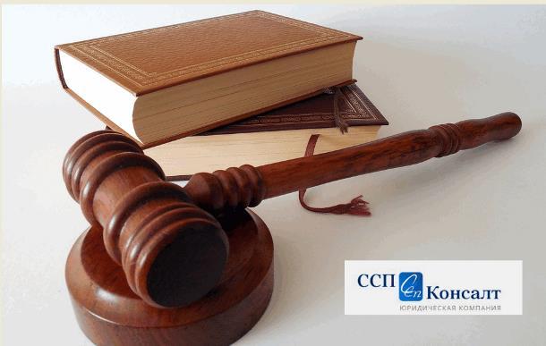 Компания ССП-Консалт — высококачественная юридическая помощь в Санкт-Петербурге