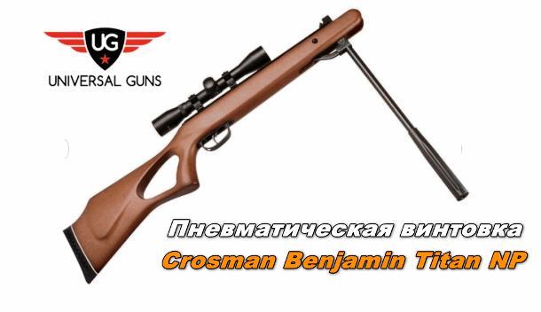Пневмовинтовки и другое оружие высокого качества и класса точности