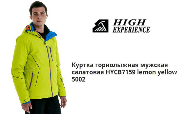 За горнолыжной курткой – в онлайн-магазин