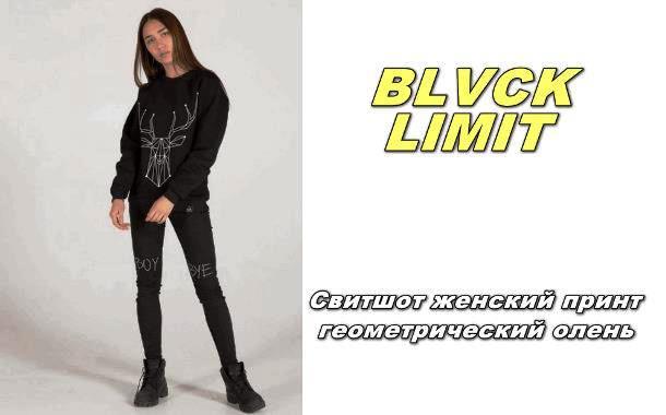 Black Limit – правильный выбор