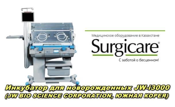 Оборудование для медицинских учреждений Казахстана
