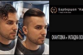 Мужской парикмехер или барбершоп Haft