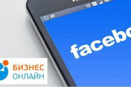 «Раскрутка» бизнеса в Facebook: перспективы в России