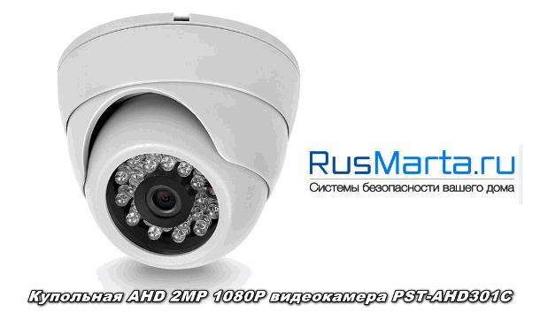 Системы видеонаблюдения и сигнализации от «Rusmarta»
