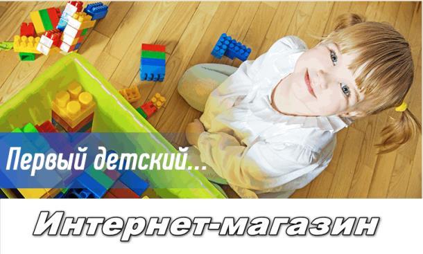 За достойными игрушками – в онлайн магазин