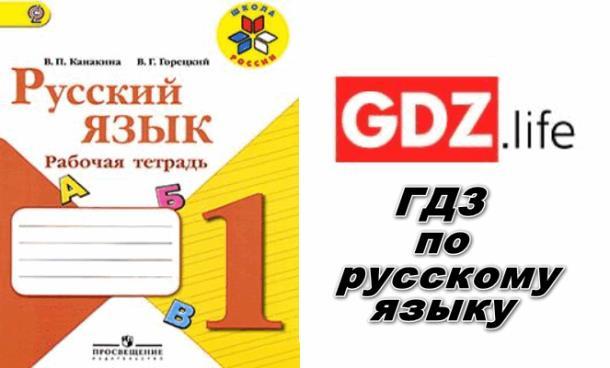 Делать домашние задания по русскому теперь проще