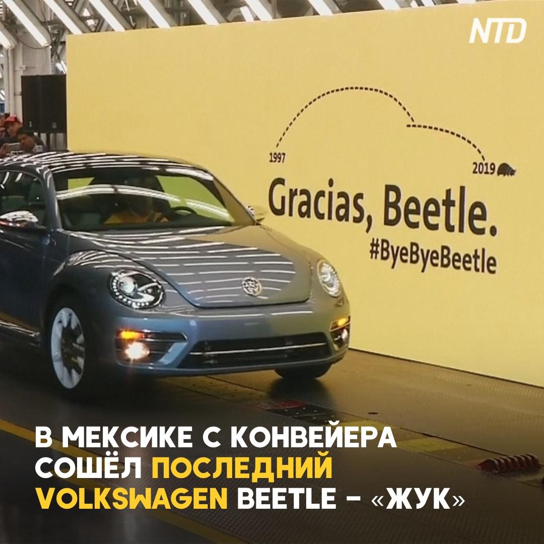 Последний Volkswagen «Жук» собрали в Мексике