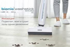 Беспроводной пылесос Thomas Bionic WashStick – мечта домохозяек
