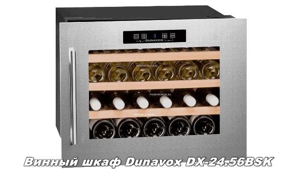 Винный шкаф Dunavox DX-24.56BSK