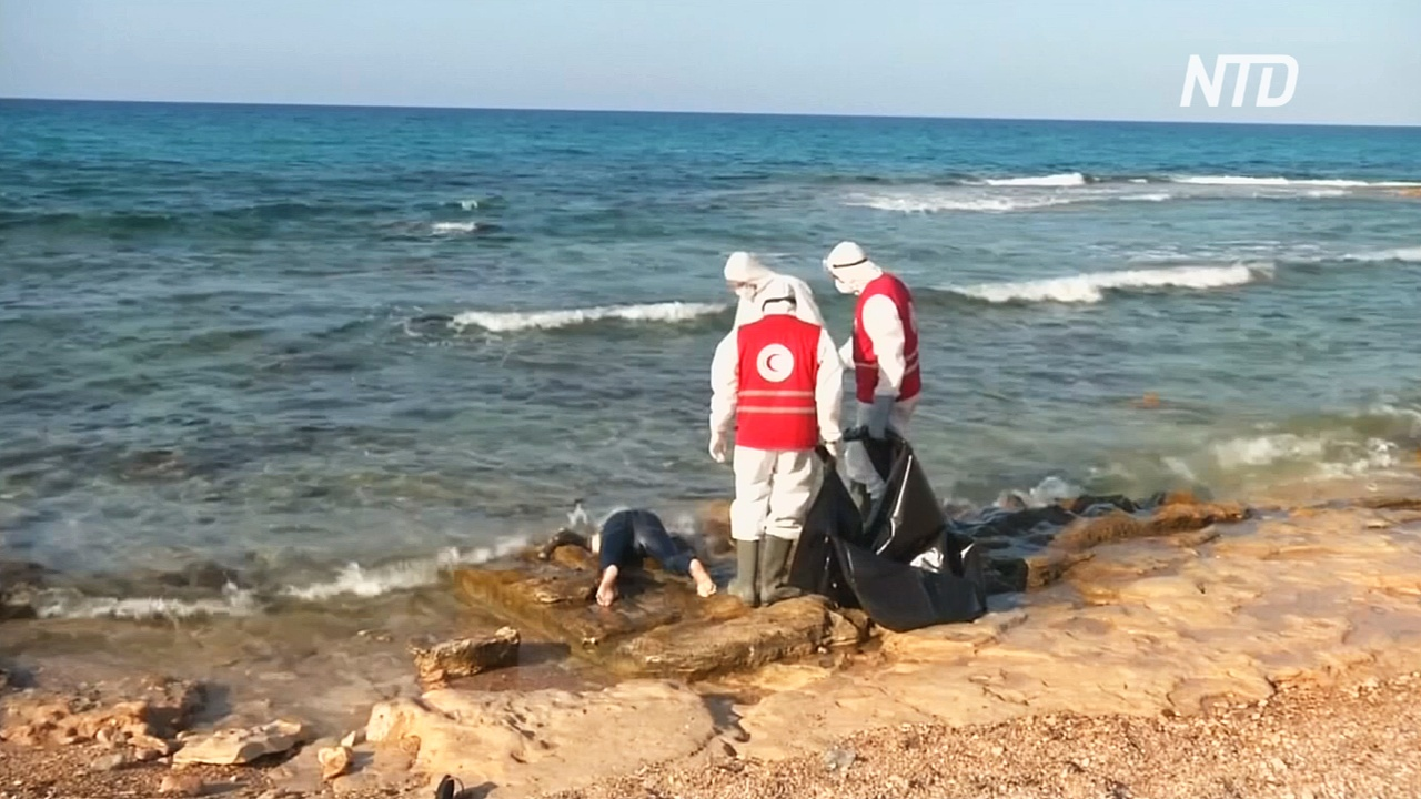 ООН: у берегов Ливии погибло и пропало без вести не менее 40 мигрантов