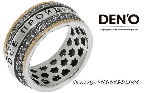 Серебряные украшения из Израиля – от DEN'O
