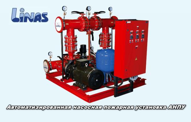 Автоматизированная насосная пожарная установка АНПУ