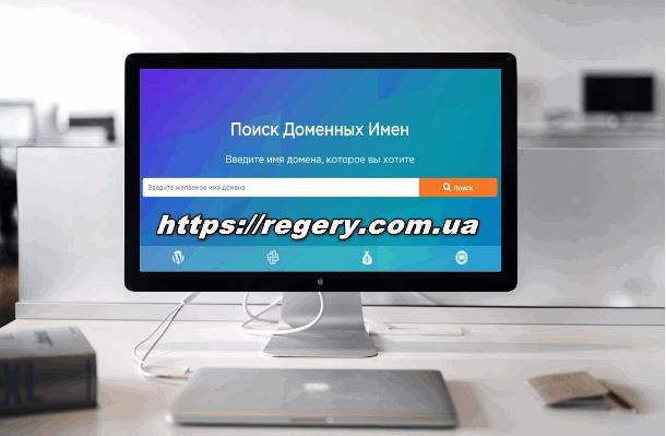 Выбор доменных зон на Regery