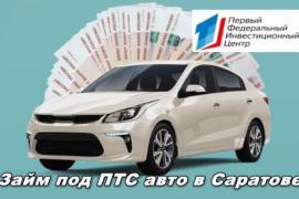Как получить займ под залог ПТС автомобиля в Саратове