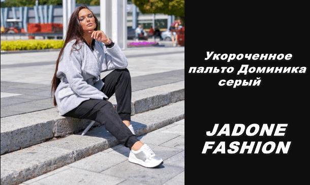 Jadone Fashion – женская одежда оптом