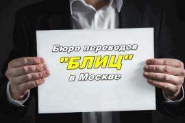 «Блиц» в Москве – бюро срочных переводов