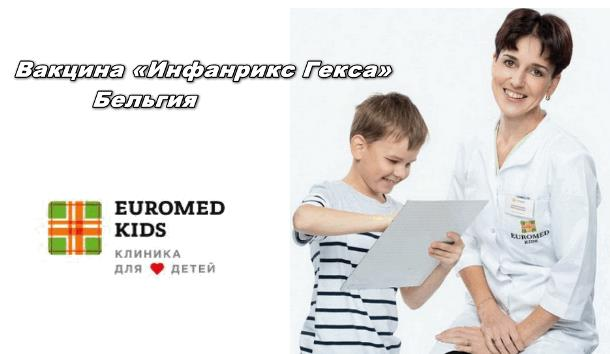 Евромед Кидс – вакцинация детей в СПб