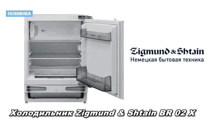 Холодильник Zigmund & Shtain BR 02 X