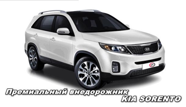 Новая модель KIA – со скидками в кредит