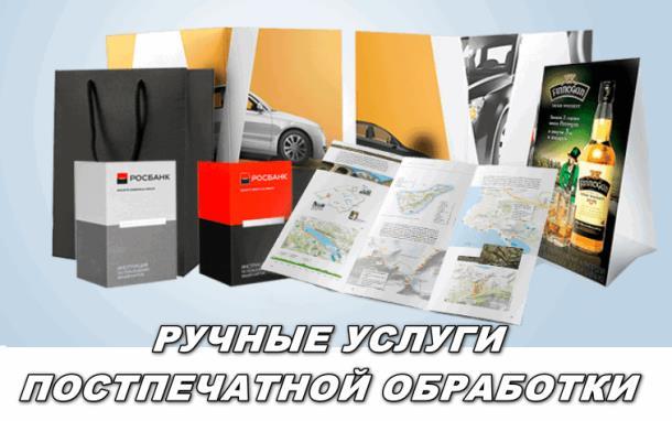 Основные услуги постпечатной обработки полиграфии: описание, назначение