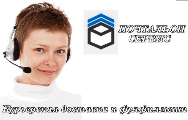 Почтальон сервис в Москве и СПб
