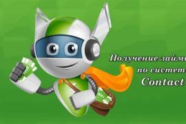 С роботом онлайн займов можно иметь дело