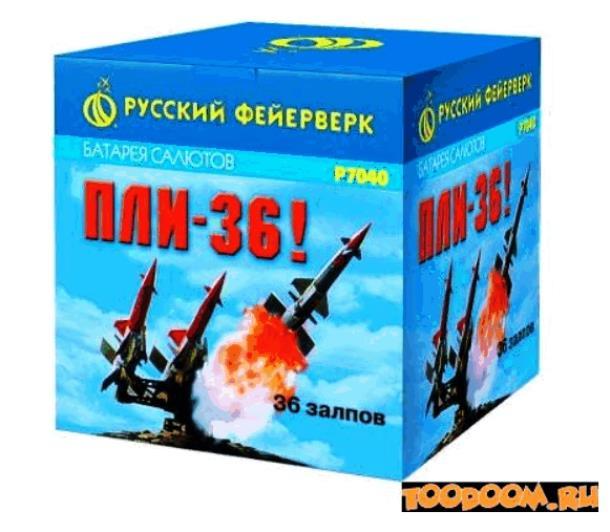 Фейерверк Пли- 36