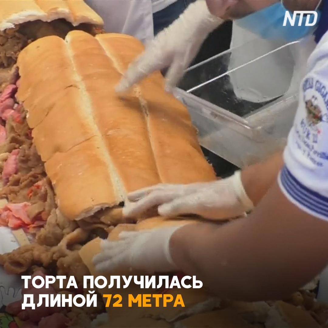 Гигантский бутерброд длиной 72 метра приготовили в Мехико