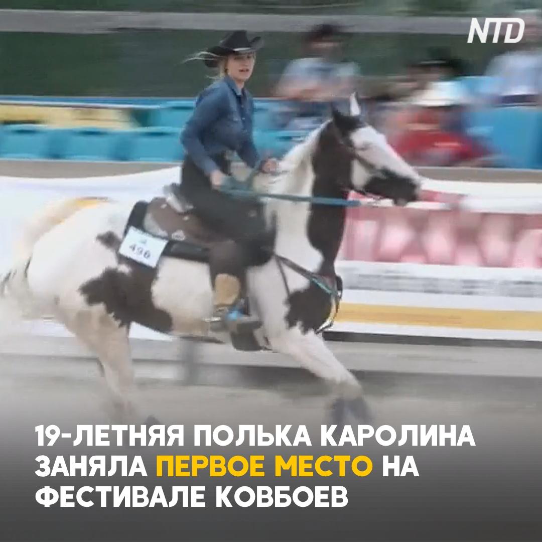 Полячка стала лучшей на фестивале ковбоев