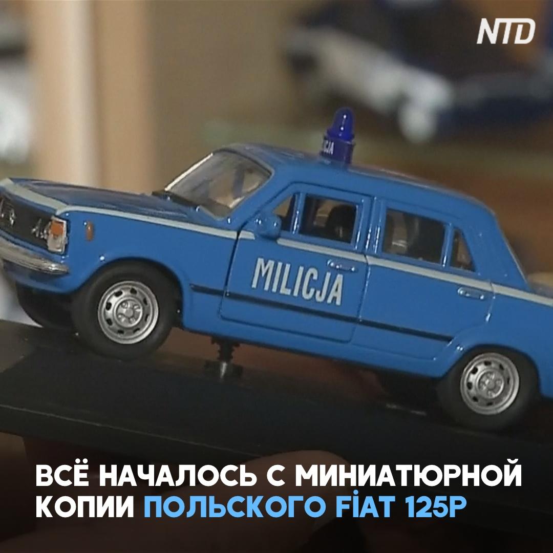 Служить и коллекционировать: польский полицейский собрал более 500 моделей авто