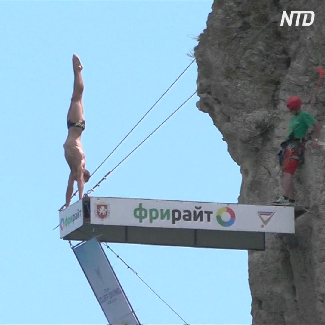 Как в Крыму прыгали в воду с 27-метровой высоты