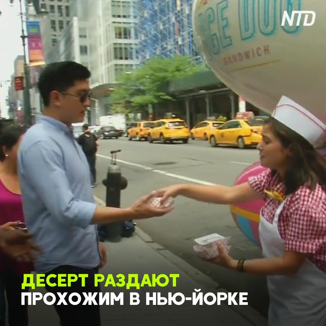 Мороженое со вкусом горчицы раздавали в Нью-Йорке