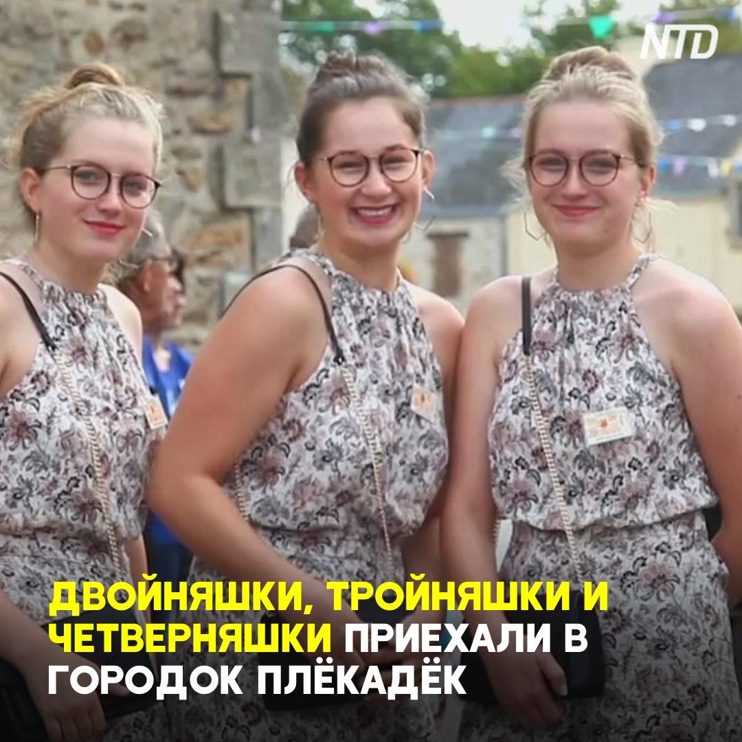 Удивительные истории близнецов на фестивале во Франции