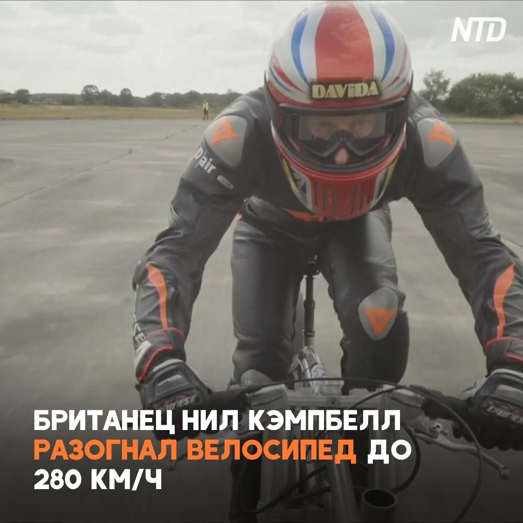 Рекорд Гиннеса: британец разогнался на велосипеде до 280 км/ч