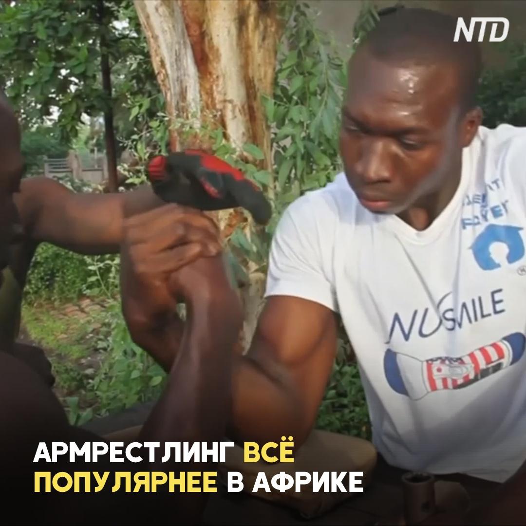 Африканцам полюбился армрестлинг