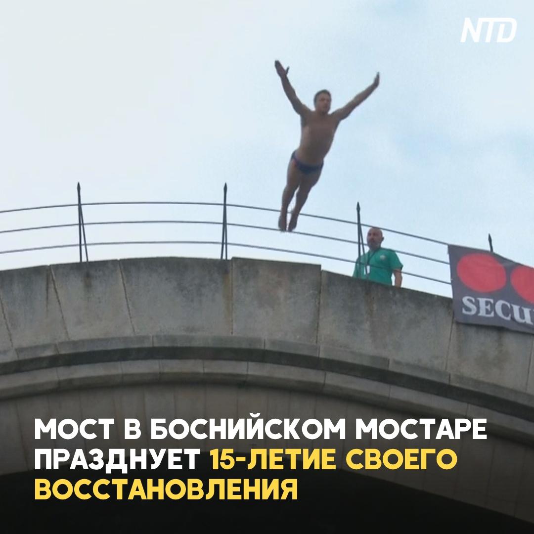 Праздник моста в Мостаре: прыжки с 24-метровой высоты