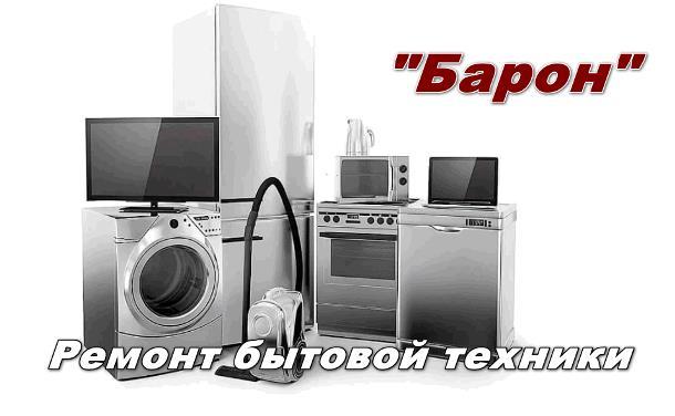 Услуги по ремонту бытовой техники от сервиса «Барон»