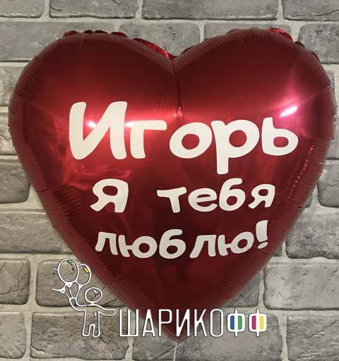 Воздушный шар с гелием и надписью Я тебя люблю