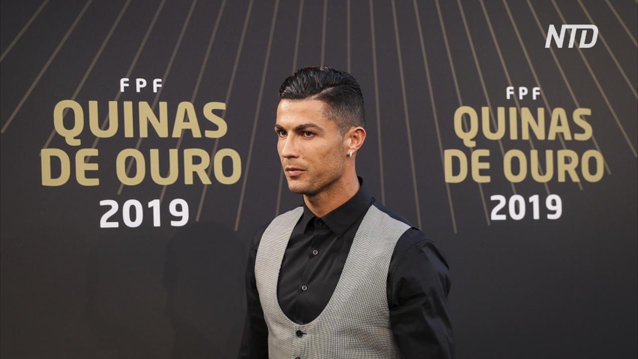 Криштиану Роналду признали лучшим португальским футболистом 2019 года