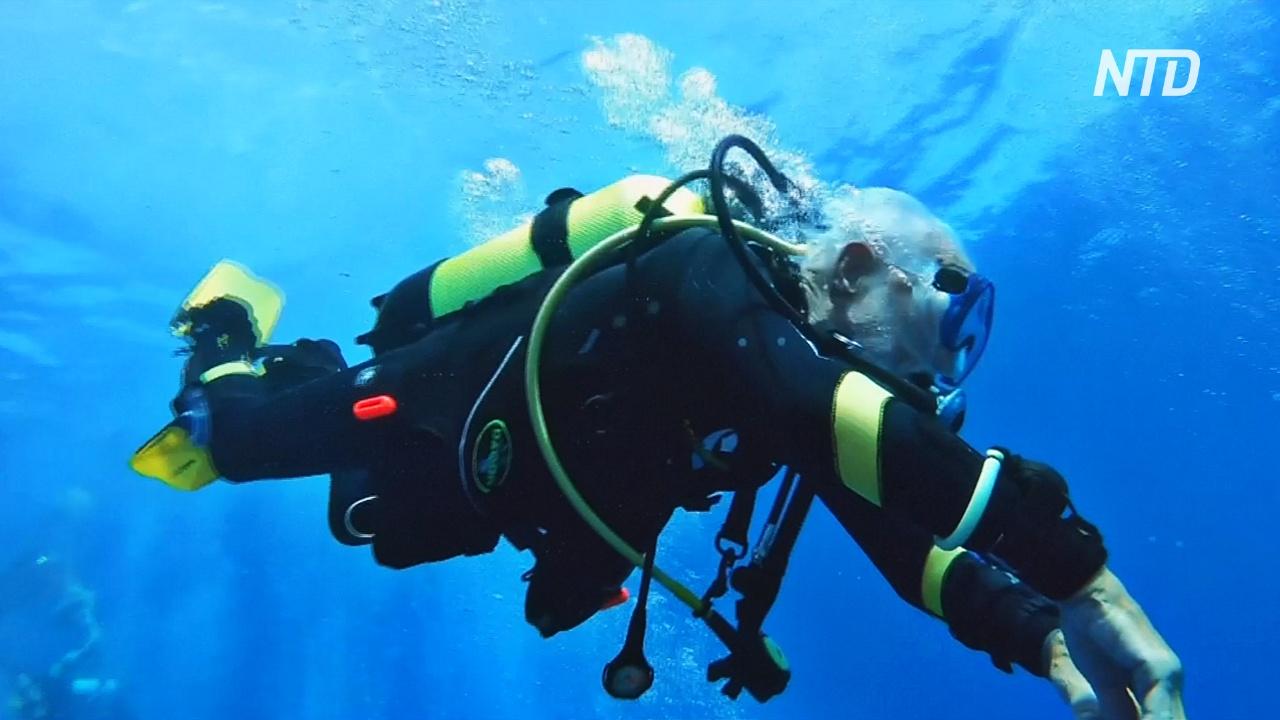 Старейший в мире аквалангист: 96-летний дайвер побил свой рекорд