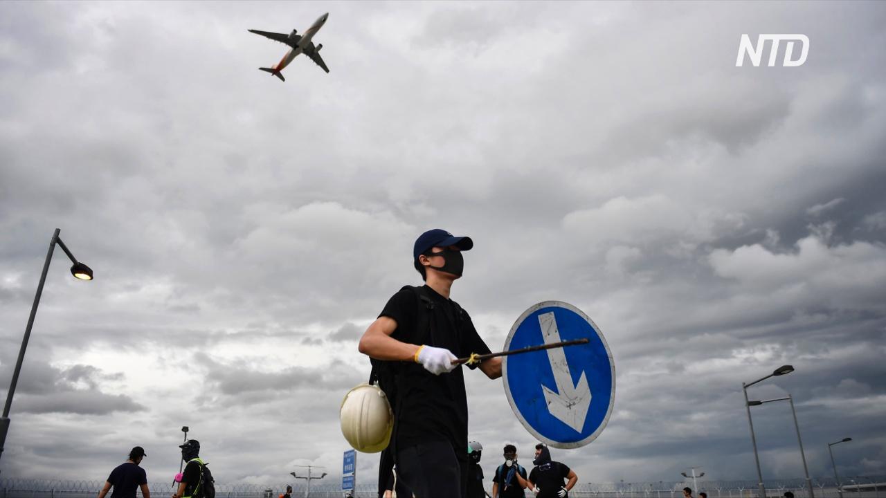 Протестующие в Гонконге заблокировали подъезды к аэропорту