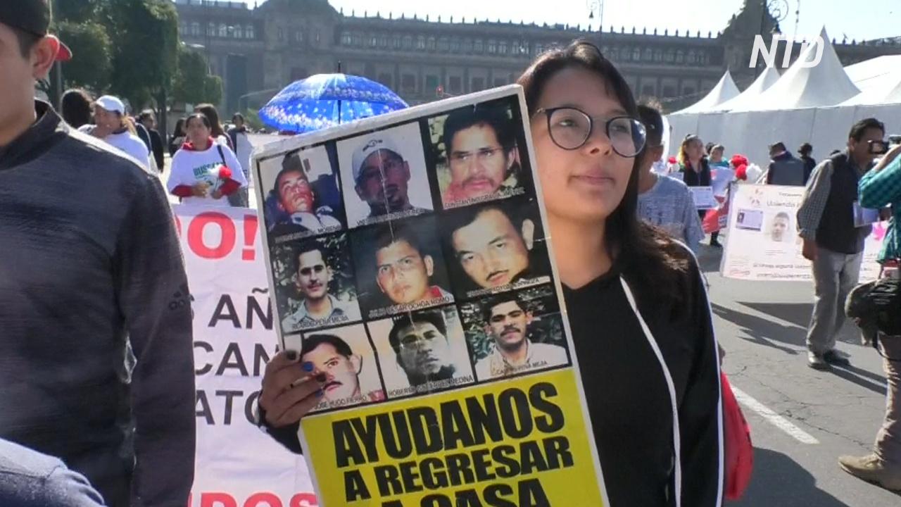 Мексиканцы требуют найти 40 000 пропавших без вести