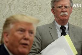 Дональд Трамп уволил своего советника Джона Болтона из-за разногласий во внешней политике